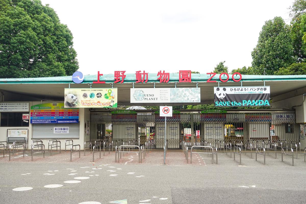 上野動物公園の入り口